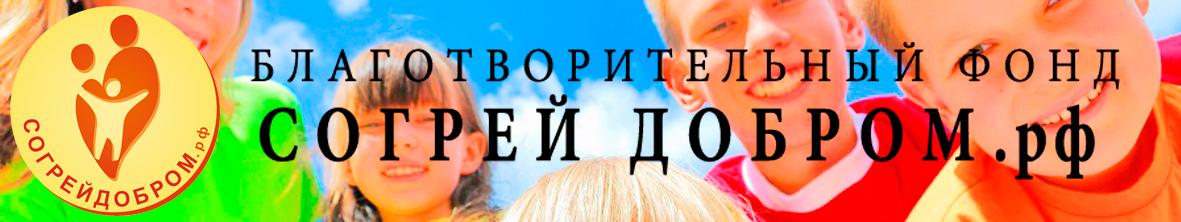 """Благотворительный фонд помощи детям """"Согрей добром"""""""