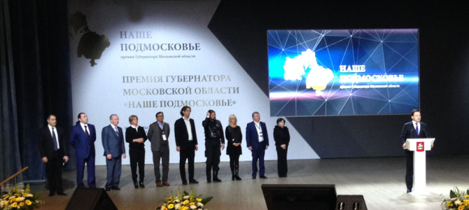 Эколята получили диплом II степени на премии «Наше Подмосковье»
