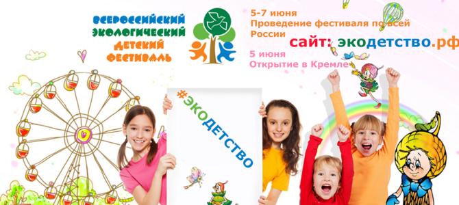 Первый Всероссийский Экологический Детский Фестиваль