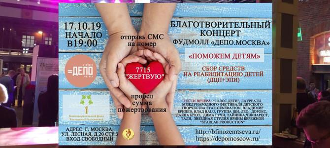 Благотворительный концерт «Поможем детям»